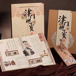 http://www.mllipin.com/天津特色礼物丝绸彩印剪纸邮票珍藏册《津门瑰宝》