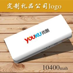 http://www.mllipin.com/10400毫安充电宝 定制logo移动电源