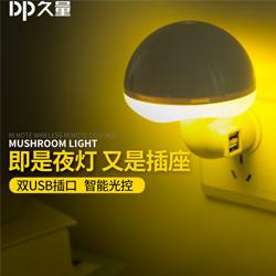 久量DP led智能光控感应双USB小夜灯 创意数码礼品