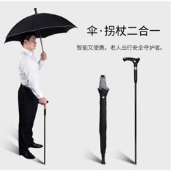 智能拐杖伞 喜途XT-1602 创意高科技智能礼品 高档商务礼品