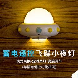 飞碟人体感应灯 新奇特遥控智能灯小夜灯活动纪念礼品展会定制